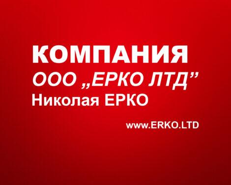 ЕРКО ЛТД