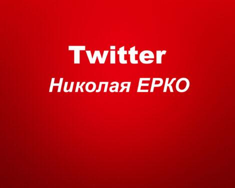 Твиттер Николая Ерко