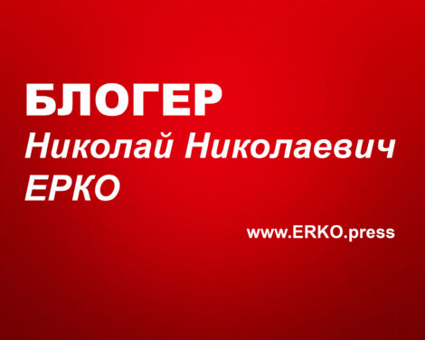Блогер Николай Ерко
