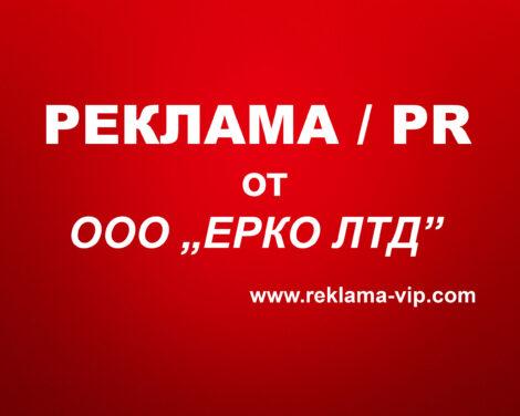 Рекламное Агенство ЕРКО ЛТД