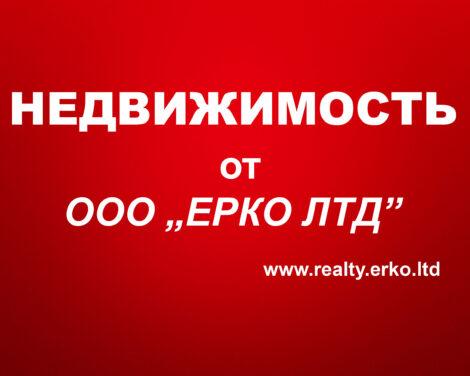 Агенство Недвижимости ЕРКО ЛТД