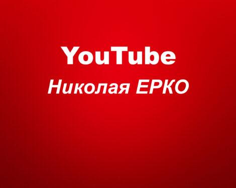 Ютюб Николая Ерко