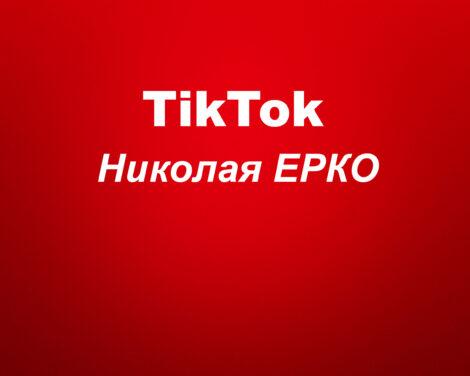 ТикТок Николая Ерко