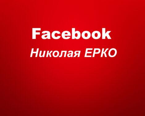 Фейсбук Николая Ерко