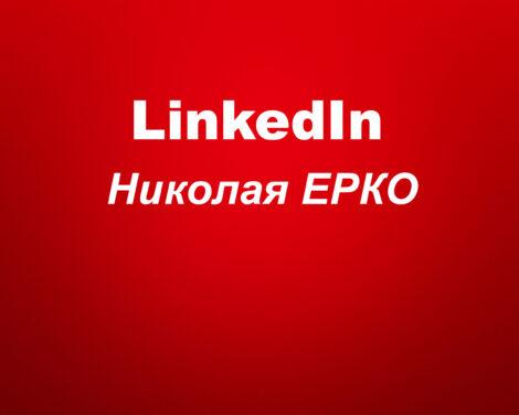Линкедин Николая Ерко