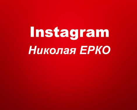 Инстаграм Николая Ерко