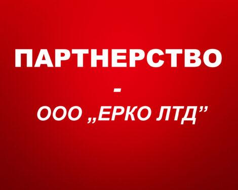 Партнерство ЕРКО ЛТД