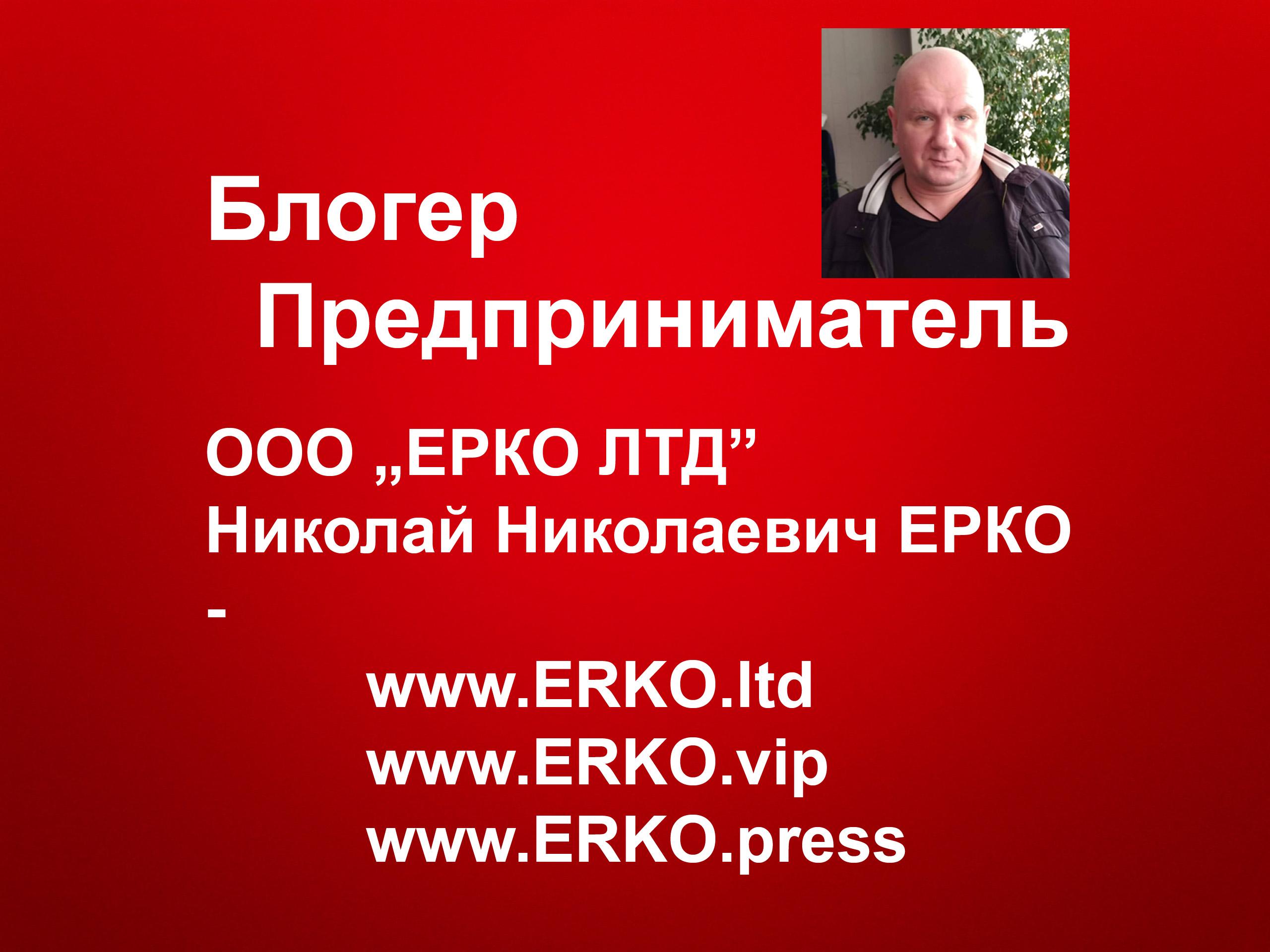 Предприниматель / Бизнесмен и Блогер - Николай Ерко