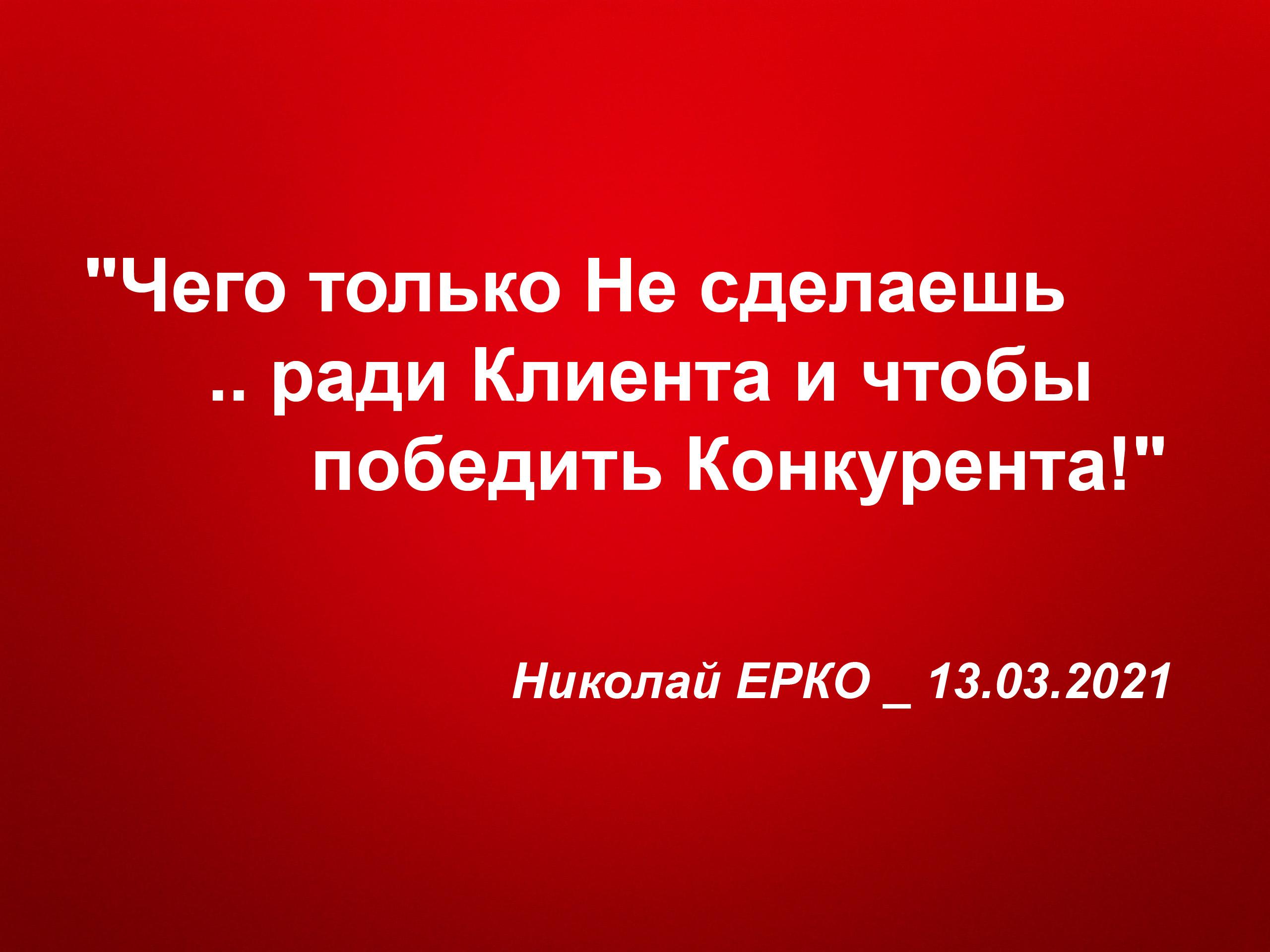Николай ЕРКО - высказывания