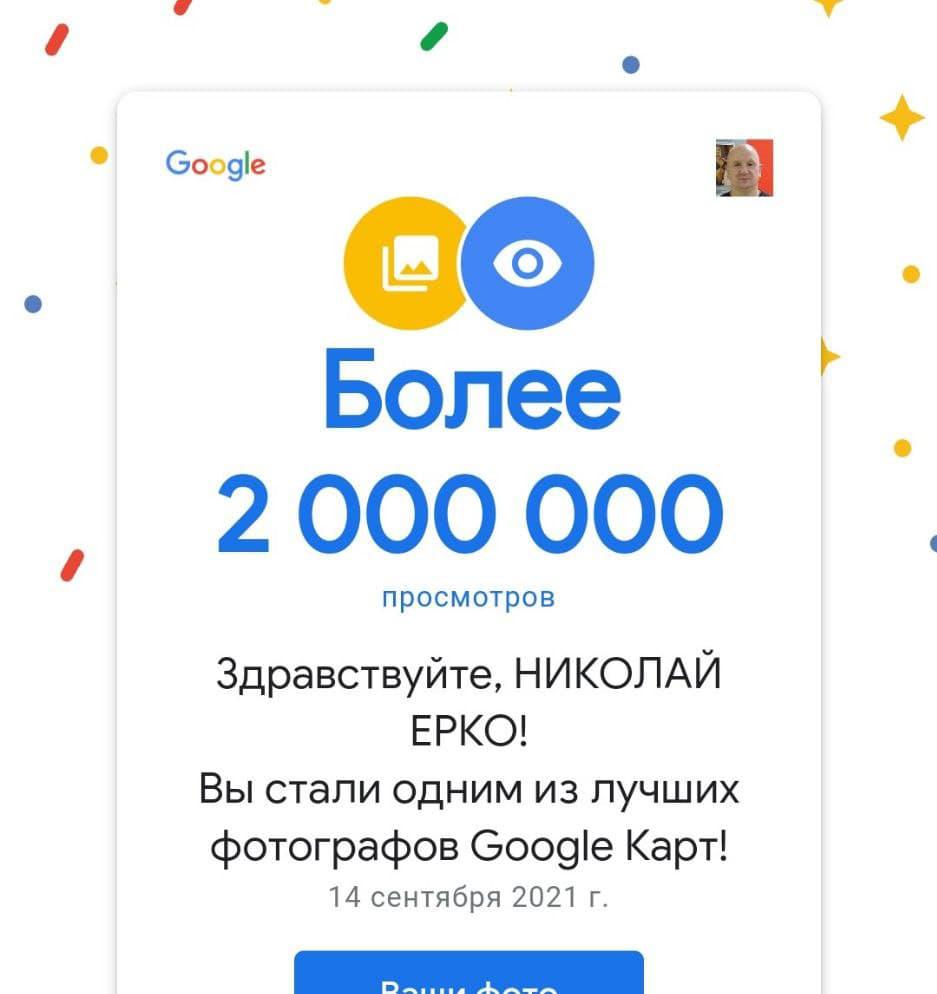 Николай ЕРКО - местный Эксперт Гугл Карты